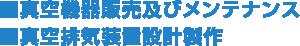 ■真空機器販売及びメンテナンス■真空排気装置設計製作