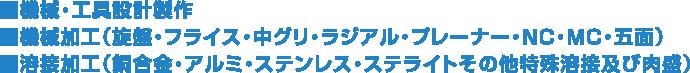 ■機械・工具設計製作■機械加工(旋盤・フライス・中グリ・ラジアル・プレーナー・NC・MC・五面)■溶接加工(銅合金・アルミ・ステンレス・ステライトその他特殊溶接及び肉盛)
