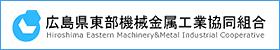 広島県東部機械金属工業協同組合