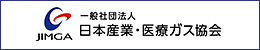 日本産業・医療ガス協会